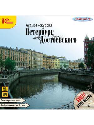 1С:Аудиокниги. Аудиоэкскурсия. Петербург Достоевского MP3-путеводитель 1С-Паблишинг. Цвет: белый