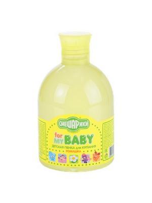 Пенка для купания с  ромашкой Смешарики for my baby 500 мл.. Цвет: прозрачный