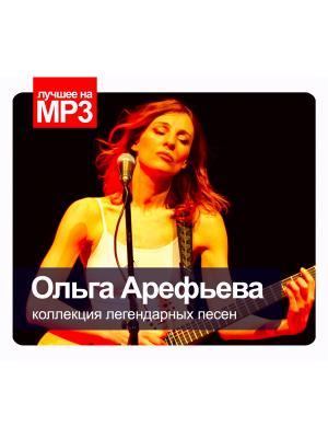 Лучшее на MP3. Арефьева Ольга (компакт-диск MP3) RMG. Цвет: прозрачный