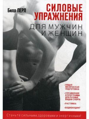 Силовые упражнения для мужчин и женщин Попурри. Цвет: белый