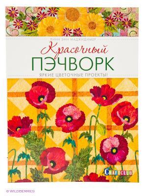 Красочный пэчворк. Яркие цветочные проекты! Линн Энн Маджидимер ст.20 КОНТЭНТ. Цвет: белый