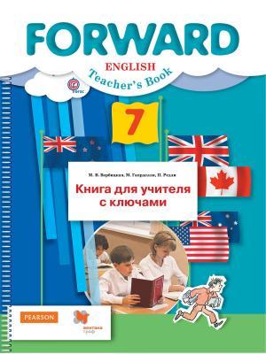 Английский язык. 7 класс. Книга для учителя с ключами Вентана-Граф. Цвет: белый