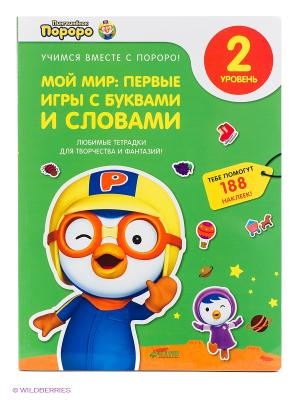 Пингвиненок Пороро. Мой мир: первые игры с буквами и словами Издательство CLEVER. Цвет: белый