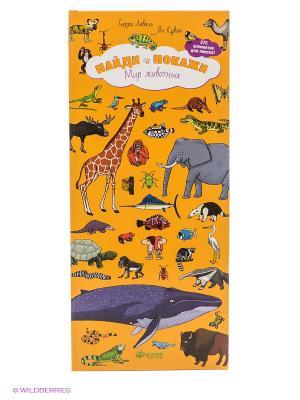 Найди и покажи. Мир животных Издательство CLEVER. Цвет: оранжевый