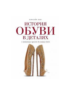 История обуви в деталях. С античных времен до наших дней Эксмо. Цвет: голубой
