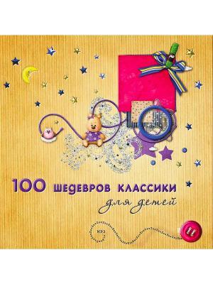 100 шедевров классики для детей (компакт-диск MP3) RMG. Цвет: прозрачный