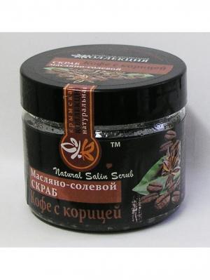 Скраб солевой Кофе с корицей Крымская Натуральная Коллекция. Цвет: белый