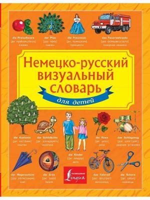 Немецко-русский визуальный словарь для детей Издательство АСТ. Цвет: белый