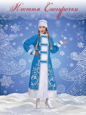 Новогодний костюм Magic Home. Цвет: белый