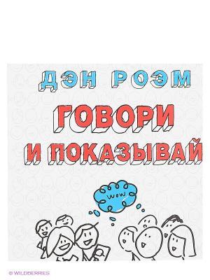 Говори и показывай Издательство Манн, Иванов Фербер. Цвет: белый