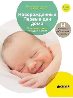 Новорожденный. Первые дни дома. Полезные советы молодым мамам Издательство CLEVER. Цвет: белый