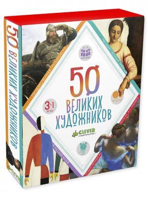 ИГРА. 50 великих художников Издательство CLEVER. Цвет: белый