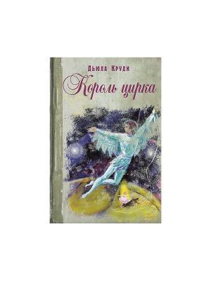 Король цирка Энас-Книга. Цвет: зеленый