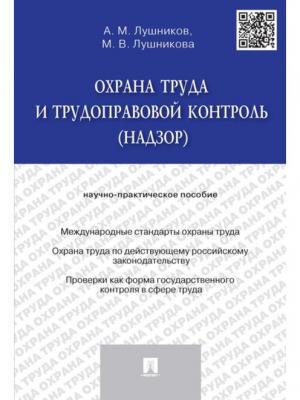Охрана труда и трудоправовой контроль (надзор). Научнопрактическое пособие. Проспект. Цвет: белый