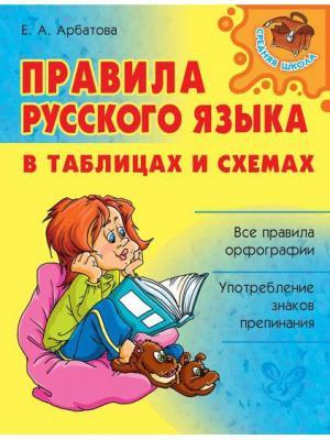 Правила русского языка в таблицах и схемах ИД ЛИТЕРА. Цвет: бежевый