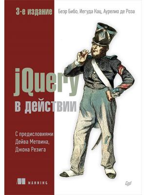 JQuery в действии. 3-е издание ПИТЕР. Цвет: бордовый