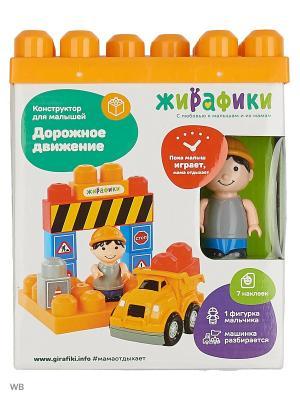 Конструктор для малышей с фигурками и наклейками Дорожное движение, 12 деталей Жирафики. Цвет: белый, оранжевый
