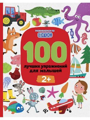 100 лучших упражнений для малышей: 2+ Феникс-Премьер. Цвет: белый