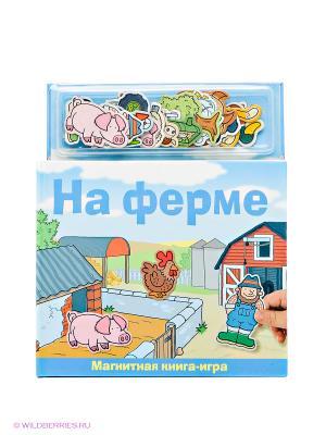 Книга На ферме Магнитные книжки. Цвет: голубой