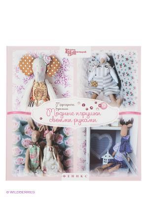 Книга Модные игрушки своими руками Феникс. Цвет: бледно-розовый