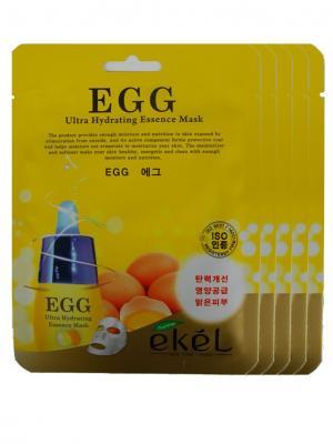 Набор тканевых масок с экстрактом яичного желтка, 25гр*5 шт. EKEL. Цвет: белый