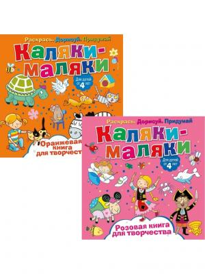 Каляки-маляки. Развивающие книги. Бандл №3 НД плэй. Цвет: розовый, оранжевый