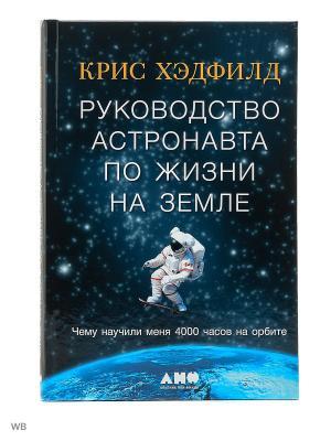 Руководство астронавта по жизни на Земле. Чему научили меня 4000 часов орбите Альпина нон-фикшн. Цвет: черный