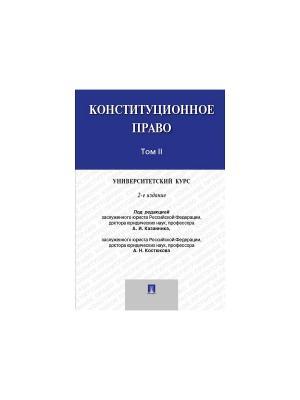 Конституционное право.Университетский курс.Уч.В 2-х тт.Т.2.-2-е изд. Проспект. Цвет: белый