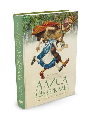 Алиса в Зазеркалье Издательство Махаон. Цвет: зеленый
