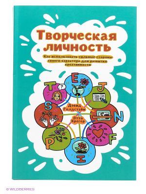 Творческая личность Издательство Манн, Иванов и Фербер. Цвет: бирюзовый, красный, белый