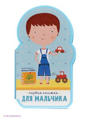 EVA. Первая книжка для мальчика Издательство CLEVER. Цвет: белый