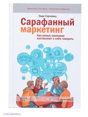 Сарафанный маркетинг Издательство Манн, Иванов и Фербер. Цвет: белый