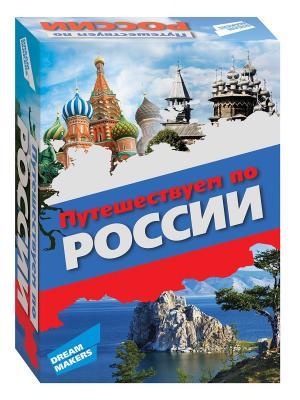 Игра детская настольная Путешествуем по России DREAM MAKERS. Цвет: голубой