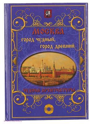 Москва. Город чудный, древний. Чудеса архитектуры Белый. Цвет: белый