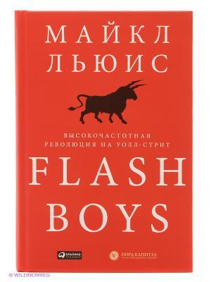 Flash Boys. Высокочастотная революция на Уолл-стрит Альпина Паблишер. Цвет: красный