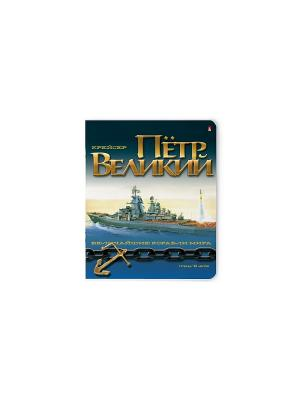 Тетрадь в клетку Великие корабли, 48 листов, 5 шт. Альт. Цвет: синий