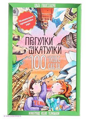 Прогулки из шкатулки. 100 чудес света. Увлекательное путешествие-игра Издательство CLEVER. Цвет: белый
