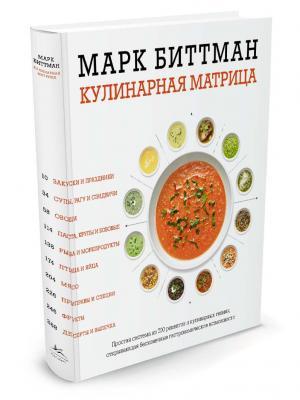 Кулинарная матрица Издательство КоЛибри. Цвет: белый