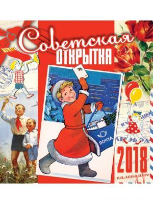 Настенный календарь Советская открытка Даринчи. Цвет: красный