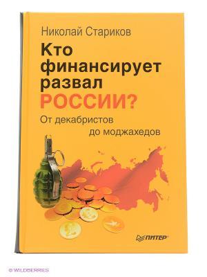 Кто финансирует развал России. От декабристов до моджахедов (+ аудиодиск, читает автор) ПИТЕР. Цвет: желтый