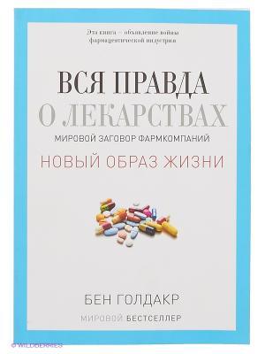 Вся правда о лекарствах. Мировой заговор фармкомпаний (обл.) Рипол-Классик. Цвет: белый
