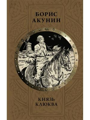 Князь Клюква Издательство АСТ. Цвет: белый