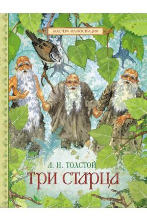 Толстой Л.Н. Три старца Росмэн. Цвет: none