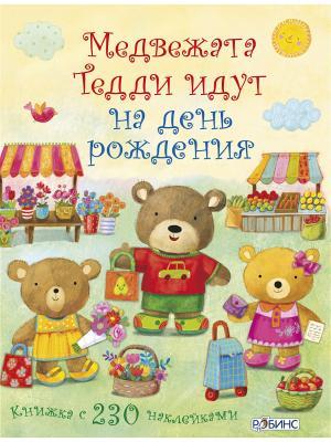 Медвежонок Тедди. Медвежата Тедди идут на день рождения Издательство Робинс. Цвет: светло-бежевый