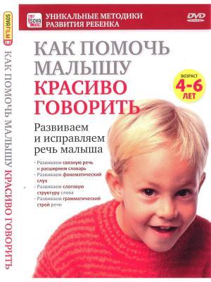 Как помочь малышу красиво говорить 4-6 лет Полезное видео. Цвет: белый, бордовый