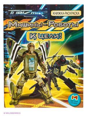 Машины-Роботы. К цели!: книжка-раскраска Феникс-Премьер. Цвет: хаки