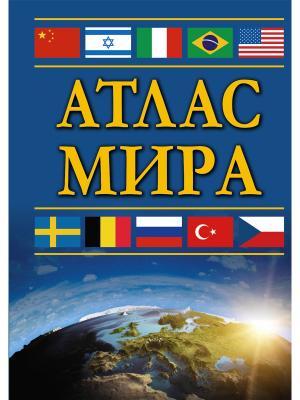 Атлас мира Издательство АСТ. Цвет: белый
