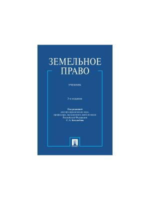 Земельное право.Уч.-3-е изд. Проспект. Цвет: белый