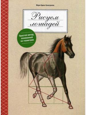 Рисуем лошадей Попурри 7519450