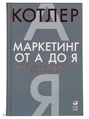 Маркетинг от А до Я. 80 концепций, которые должен знать каждый менеджер Альпина Паблишер. Цвет: белый